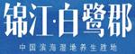 錦江白鷺郡