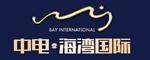 中電海灣國際