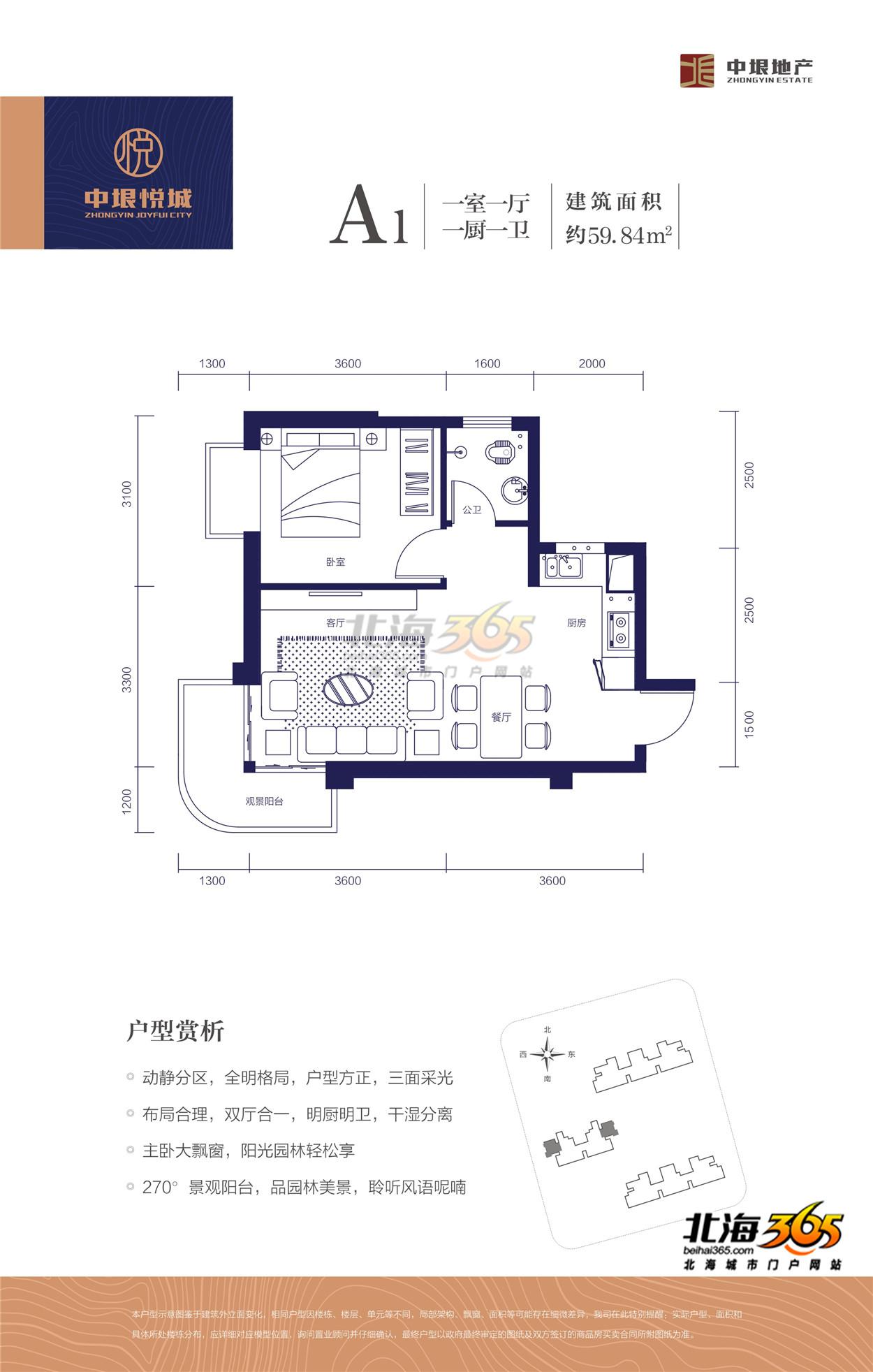 A1一室一厅一厨一卫