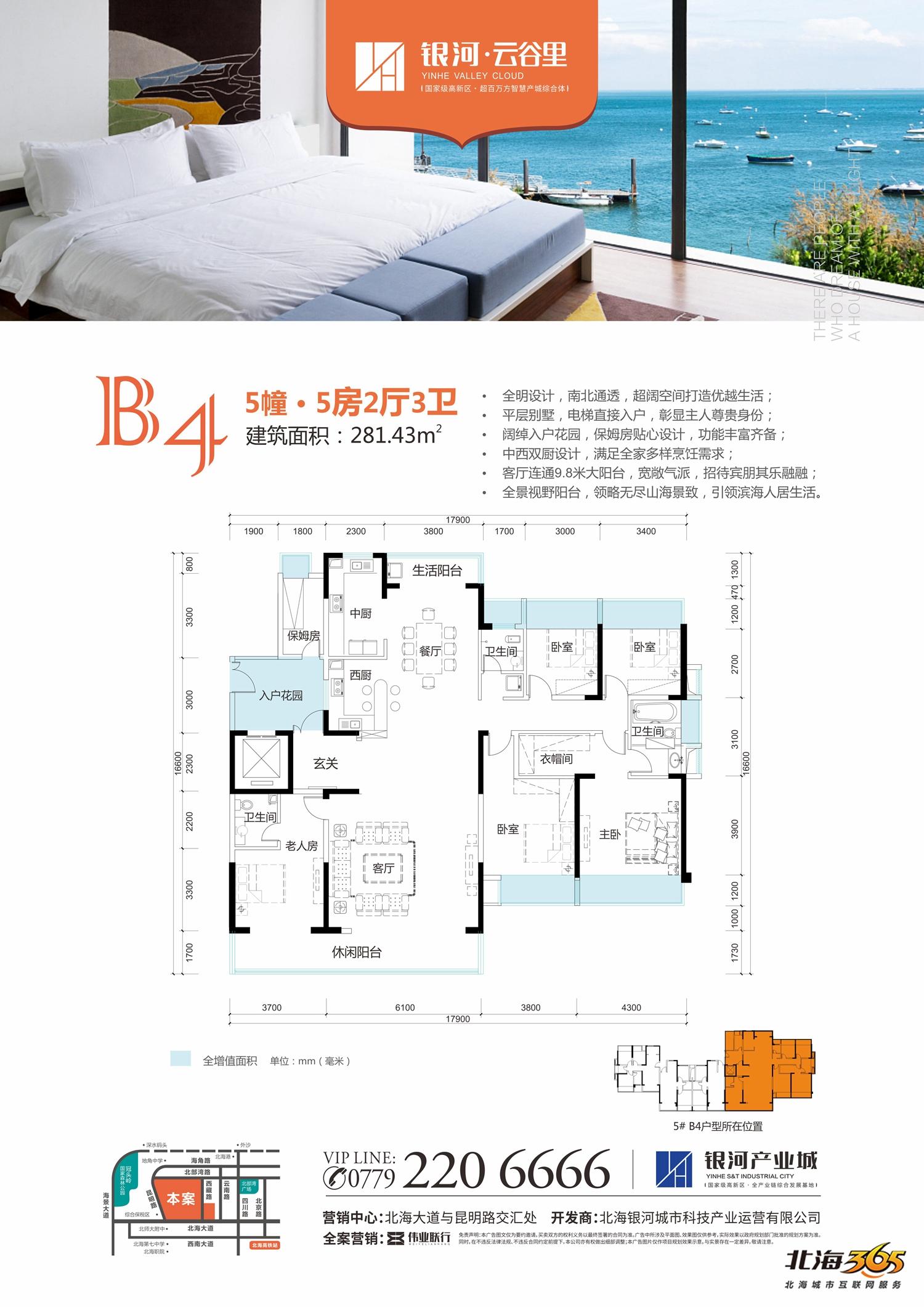 B4-5幢-5房2厅3卫