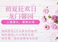 5月25日!龙门馨园初夏狂欢震撼合浦
