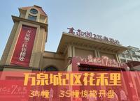 """開盤勁銷120套!萬泉城2區花禾里,啟幕""""銀十""""熱力綻放!"""