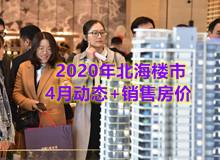 【不断更新】2020年北海楼市4月动态+销售房价