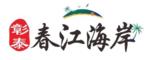 彰泰春江海岸