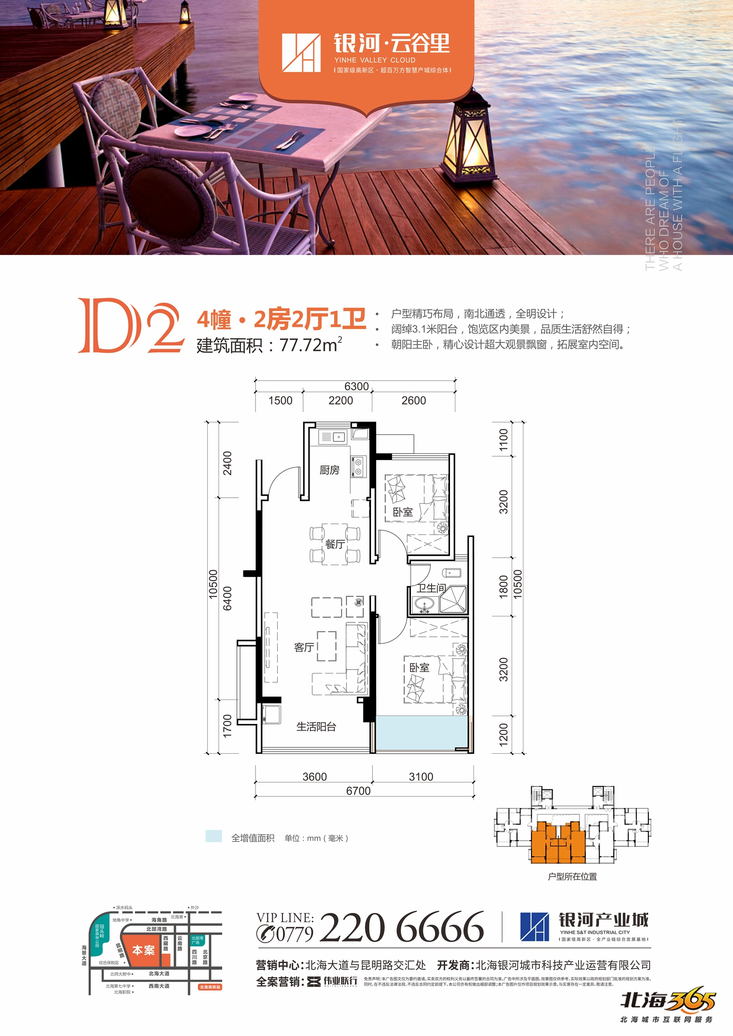 D2-4幢-2房2厅1卫