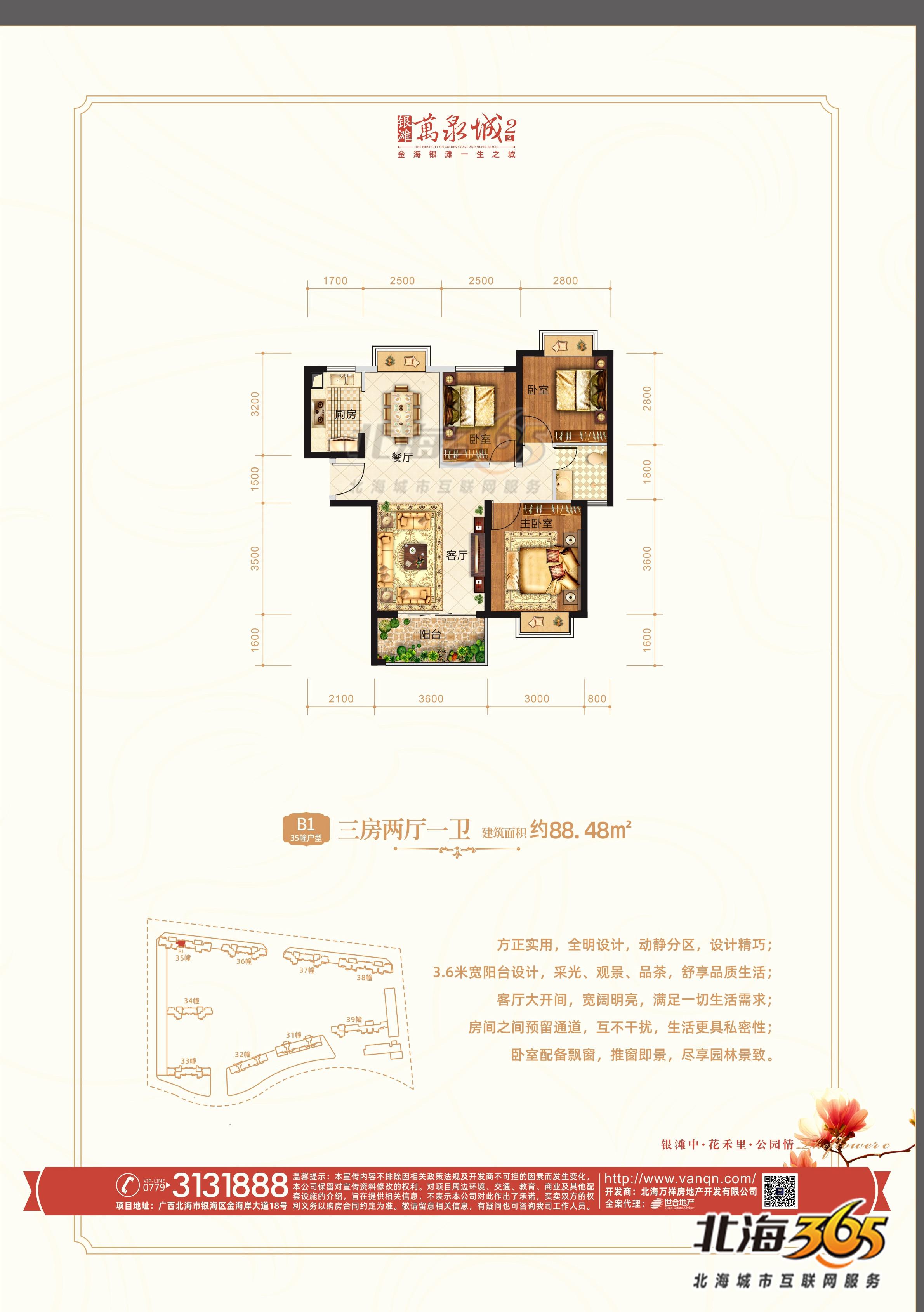 B1-35幢户型三房两厅一卫