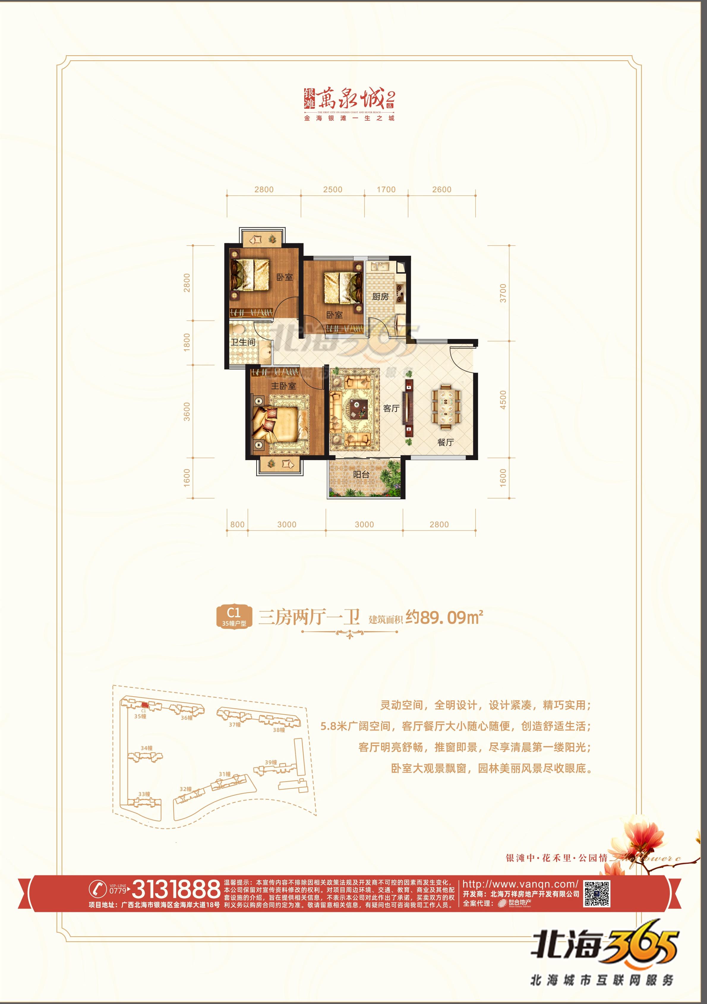 C1-35幢户型三房两厅一卫