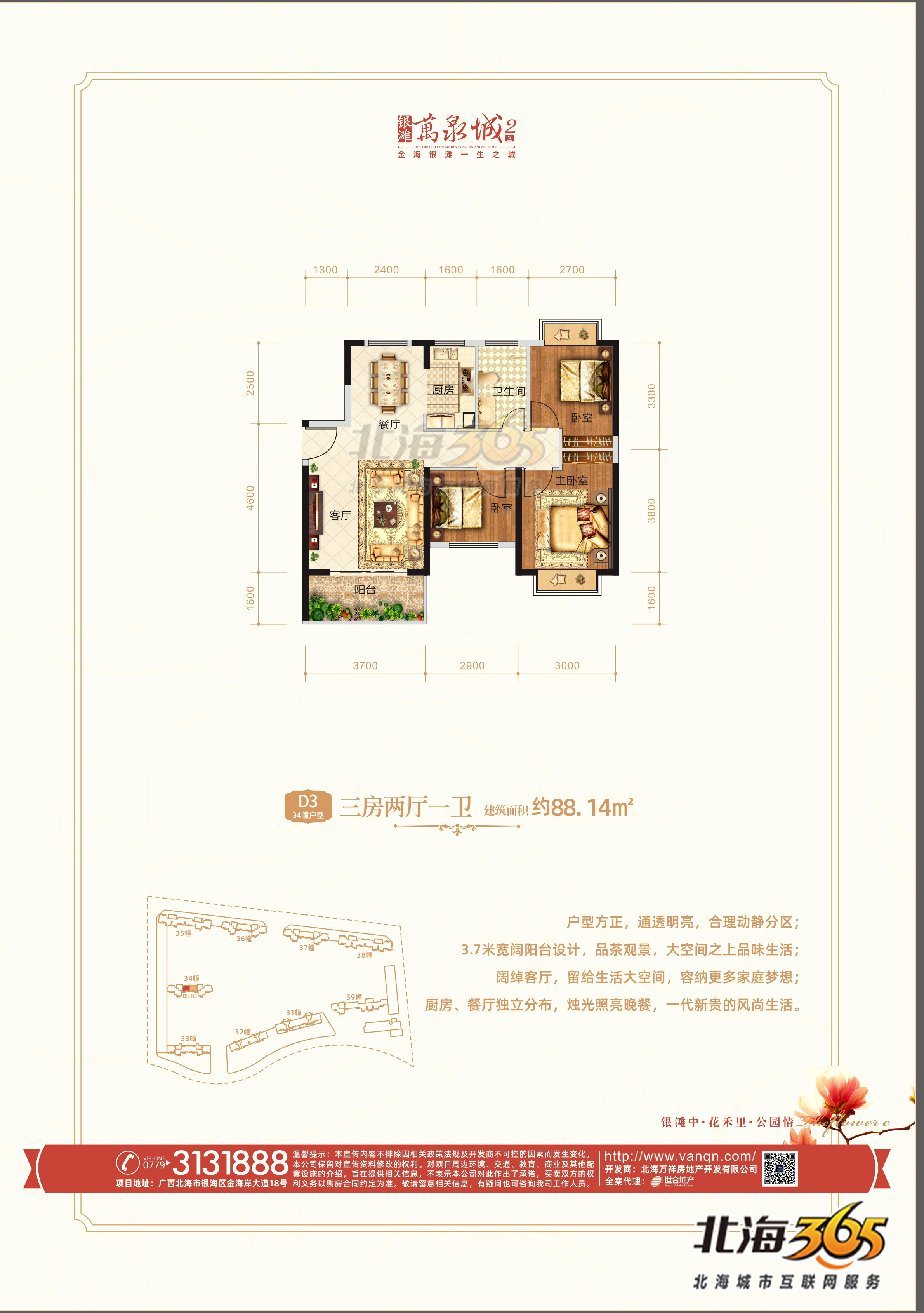 D3-34幢户型三房两厅一卫