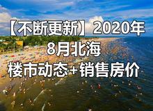 【不断更新】2020年北海楼市8月动态+销售房价