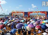 8月16日开海,北海还搞不搞大活动呢?