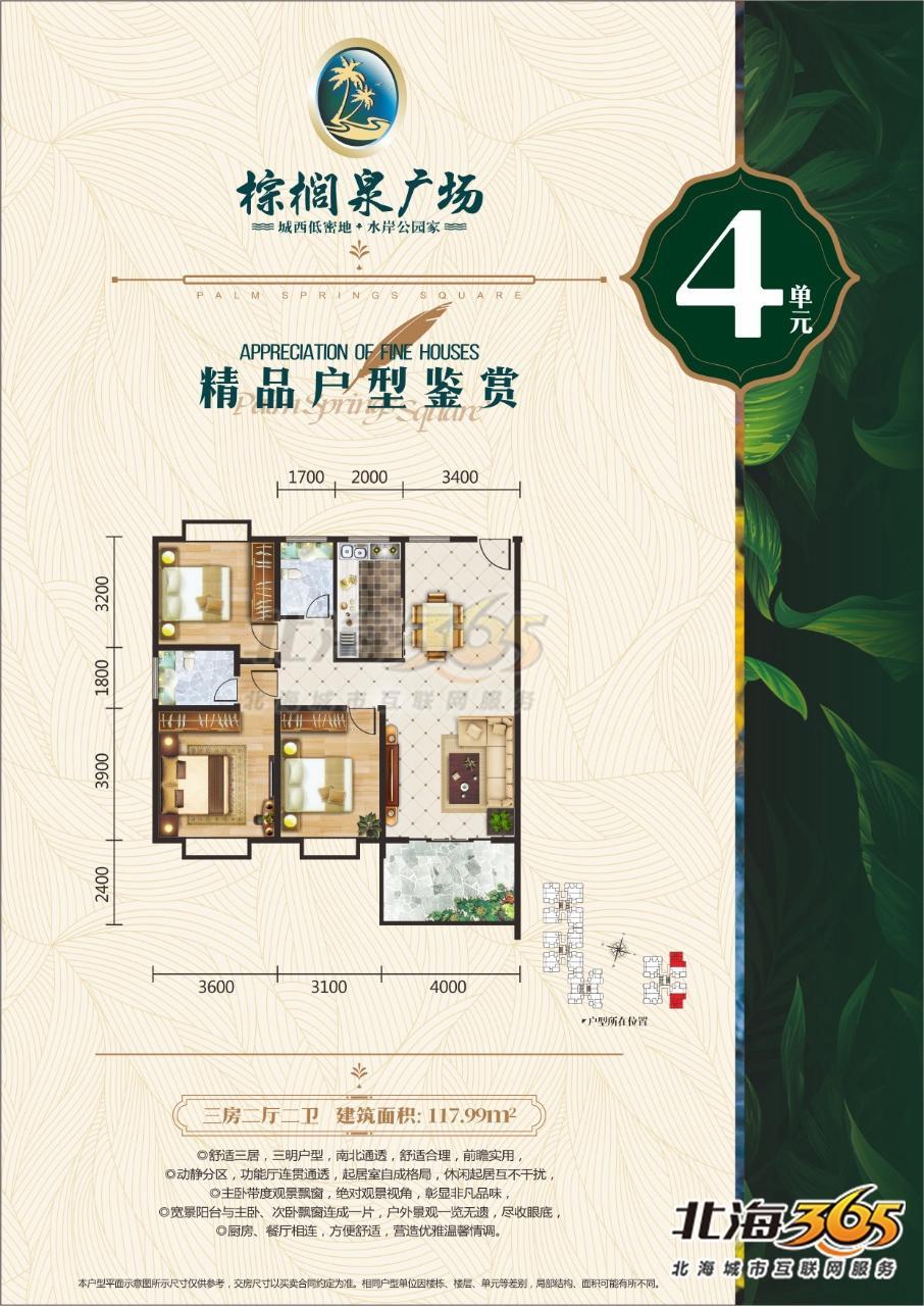 4单元三房二厅二卫