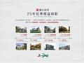 锦江·白鹭郡实景图